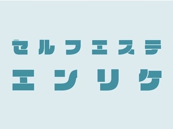 セルフエンリケ大阪天満店